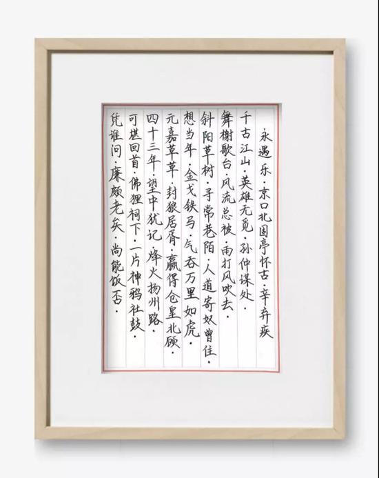 1704 任轶锦