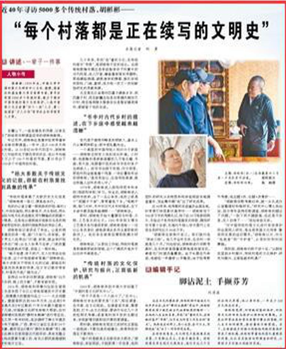 胡彬彬40年寻访5000多个传统村落:每个村落都是正在续写的文明
