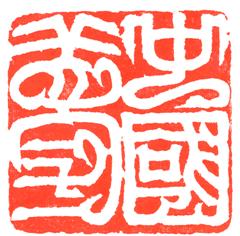 图7。 中国梦(鸟虫篆印)