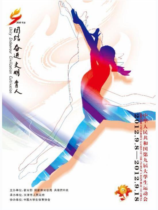 《中华人民共和国第九届大学生运动会海报设计》 作者:郭振山 边疆 天津美术学院