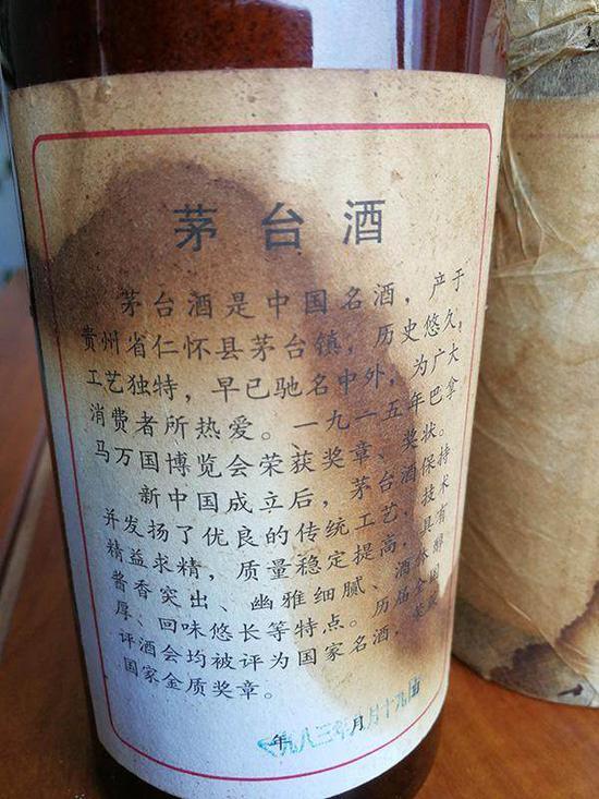 """本案涉及的""""茅台酒"""",瓶身背面的喷码显示,生产时间为一九八三年。 澎湃新闻记者 朱远祥 图"""