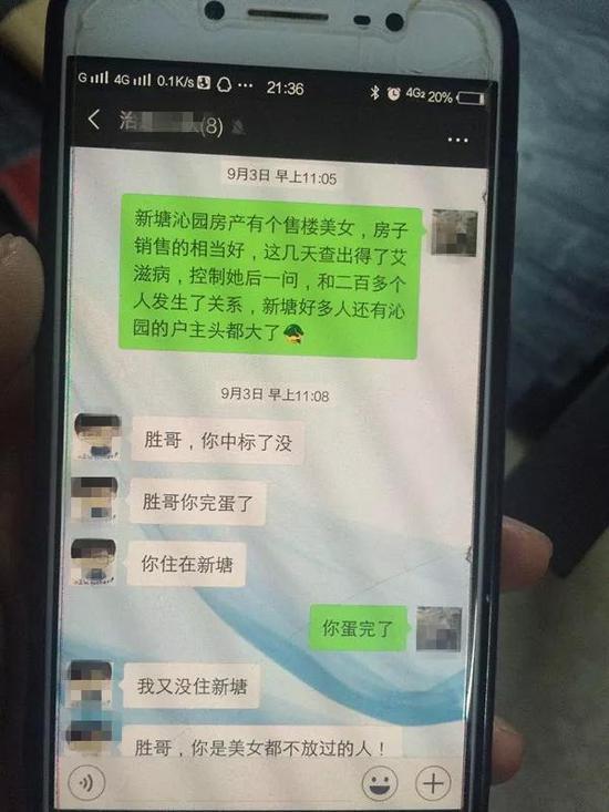 (单某胜手机微信图片)