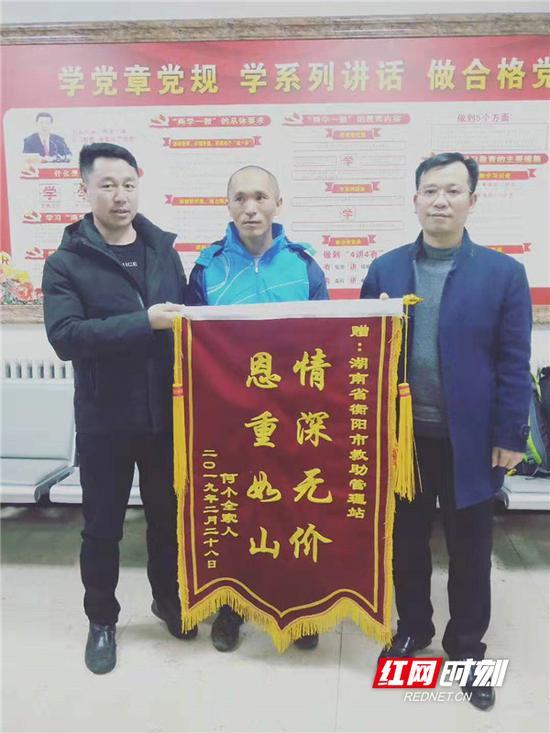 布仁送给衡阳市救助管理站的锦旗。