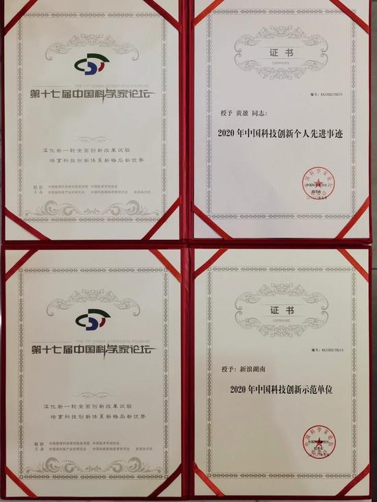 """新浪湖南荣获""""2020年中国科技创新示范单位""""荣誉"""
