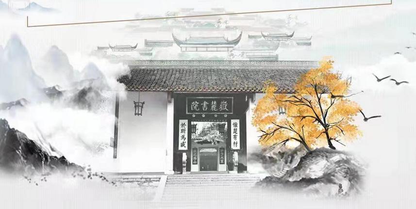 纪录片《岳麓书院》发布 声光电全貌展现世界最古老大学