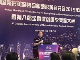 黄泽春主任大会讲课:难治性医源性上睑退缩矫正个人经验