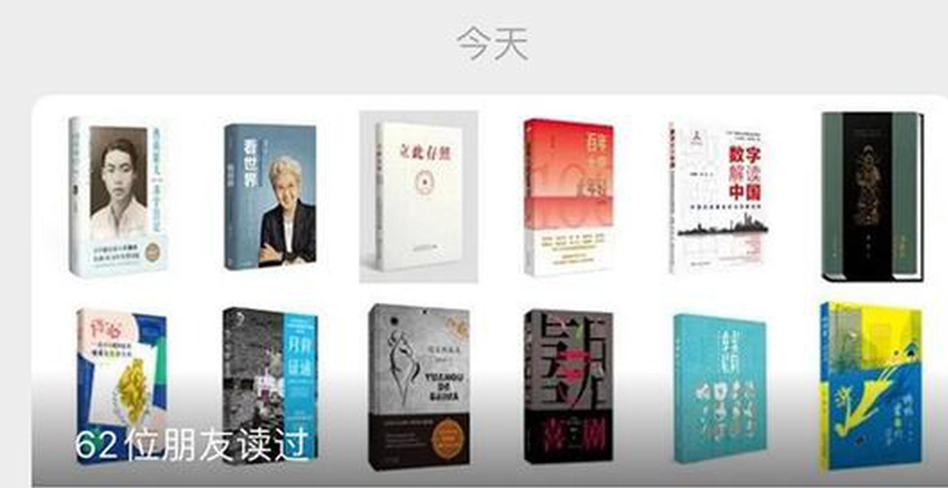 """喜报!《立此存照》入选2021年2-3月""""中国好书""""榜单"""