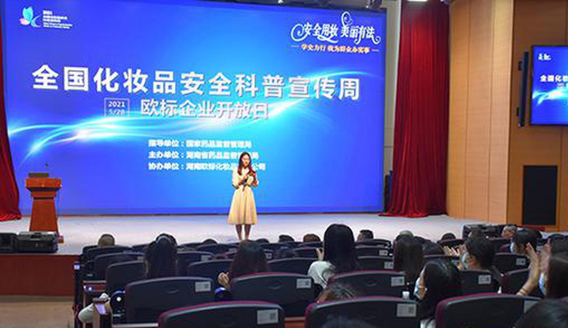 湖南消费者走进化妆品生产企业 公众开放日收获满满