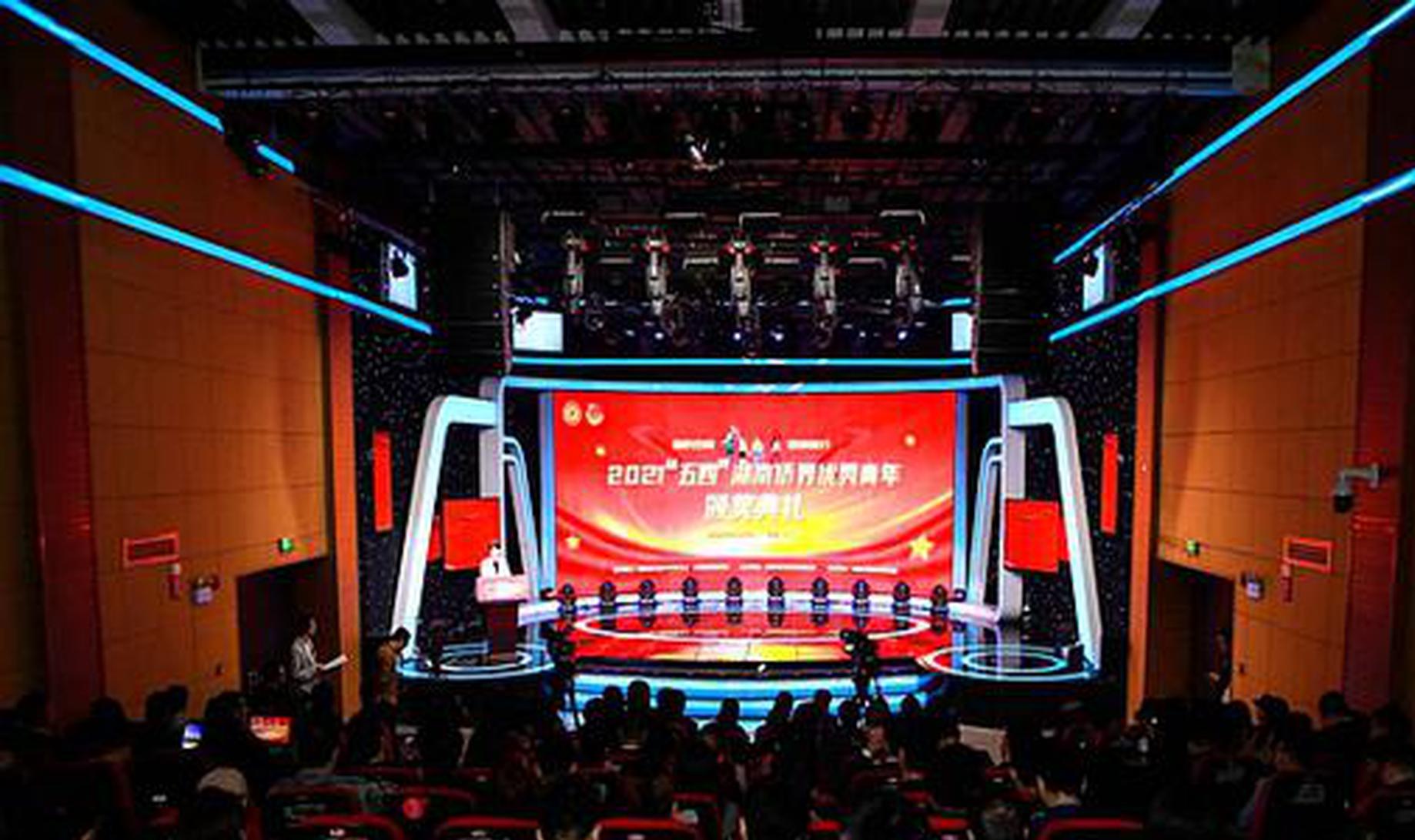 """2021""""五四""""湖南侨界优秀青年颁奖典礼举行"""
