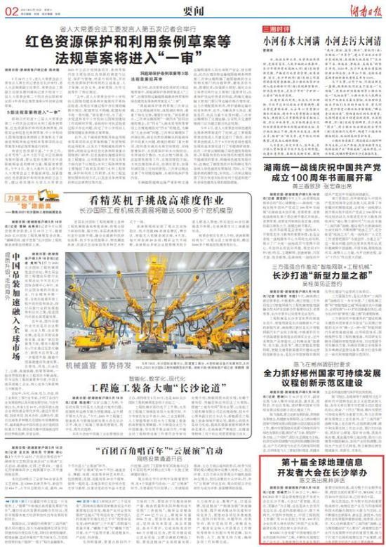 (刊载于《湖南日报》2021年5月19日02版)