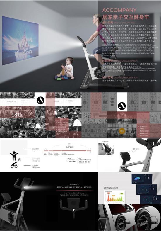 《居家亲子健身车》 作者:学黄微 徐海豪 浙江工业大学