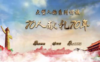 70人献礼70年:中国企业家宗庆后谈家国情怀