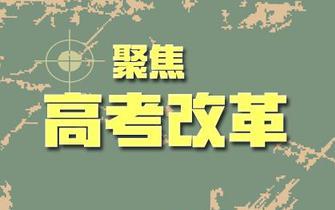 湖南等14个省市开启高考改革!
