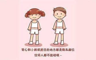 郴州市社工对农村留守儿童开展防性侵教育