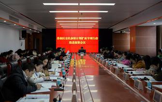 苏仙区召开全民参保计划扩面专项行动推进部署会
