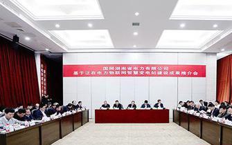 12月19日,国网湖南省电力有限公司在衡阳召开基于泛在电力物联网智慧变电站建设成果推介会。