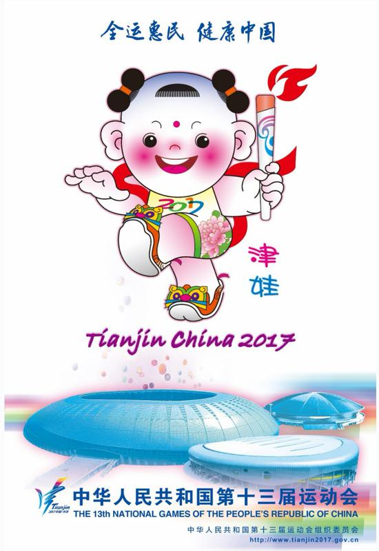 《中华人民共和国第十三届运动会海报设计——吉祥物》 作者:郭振山 边疆 天津美术学院
