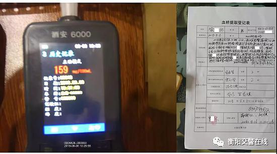 驾驶员梁某怀呼吸式酒精测试结果和提取血样记录