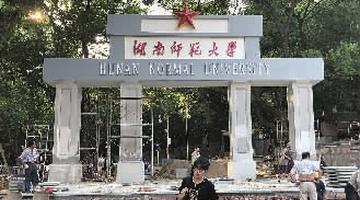 湖南师范大学原址重建校门