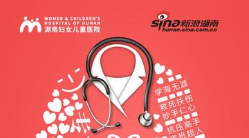 """中国迎来首个医师节 医生迎来""""艳阳天"""""""