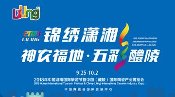 2018年中国湖南国际旅游节