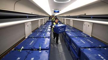 北京至长沙高铁设快递专用车厢
