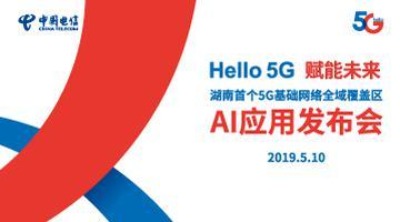 湖南省内首次5G通话5月10日将打通 电信5G全程直播