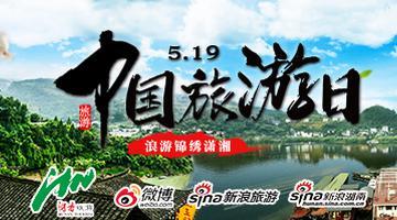 专题|519中国旅游日 浪游锦绣潇湘