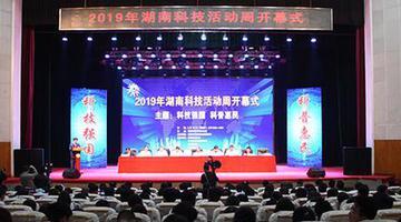 2019年湖南科技活动周 感受科技魅力