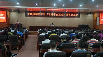 湖南省委党校举行《习近平在正定》读书交流分享会