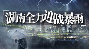专题|湖南全力迎战暴雨