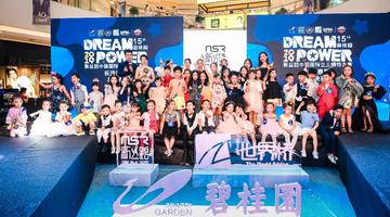 碧桂园2019新丝路中国国际少儿模特大赛长沙赛区决赛完美收官