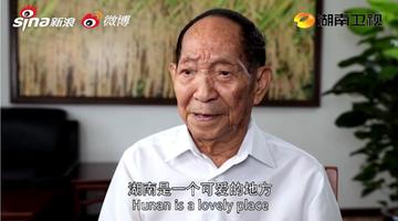 袁隆平向全球推介湖南:领先世界的杂交水稻出在湖南