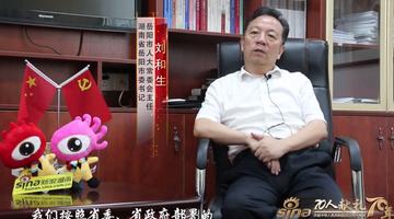 岳阳市委书记:打通服务百姓最后一公里