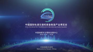 直播| |2019中国国际轨道交通博览会