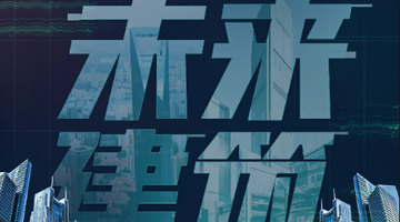 推进建筑可持续发展 《功夫学徒》展中国未来建筑新浪潮