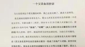 湖南12岁女孩疑遭多人性侵