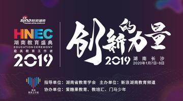 2019新浪湖南教育盛典