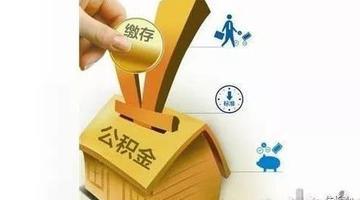 长沙公布公积金组合贷新《办法》