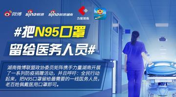 把N95口罩留给医务人员