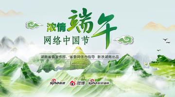 网络中国节·浓情端午