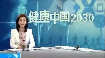 """""""党建引领?青春中国""""2020健康中国?文明实践行健康跑活动即将开启!"""