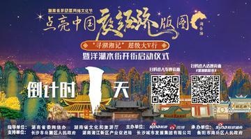 点亮中国夜经济版图湖南首发站