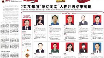 """2020年度""""感动湖南""""人物评选结果揭晓"""