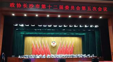 快讯丨政协长沙市第十二届委员会第五次会议开幕
