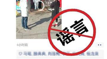 """辟谣侠盟  网传""""新冠病毒到怀化了""""?真相在这里……"""