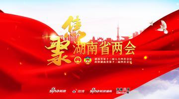 湖南省第十三届人大四次会议开幕