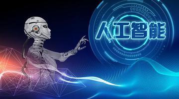 长沙中小学新增人工智能和编程教育
