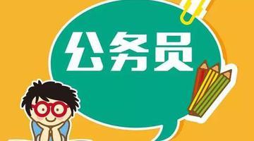 2021湖南省考提前!3月笔试