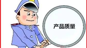 湖南省第一季度产品质量安全形势分析报告出炉